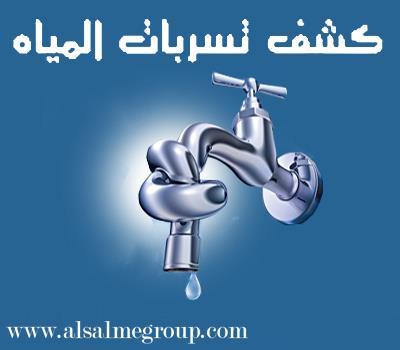 تسربات مياه